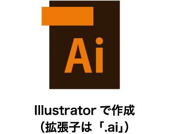 Illustratorで作成